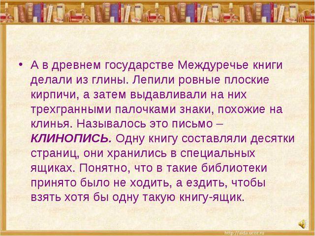 А в древнем государстве Междуречье книги делали из глины. Лепили ровные плоск...
