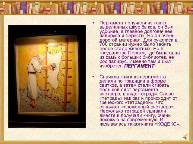 Пергамент получали из тонко выделанных шкур быков, он был удобнее, а главное...