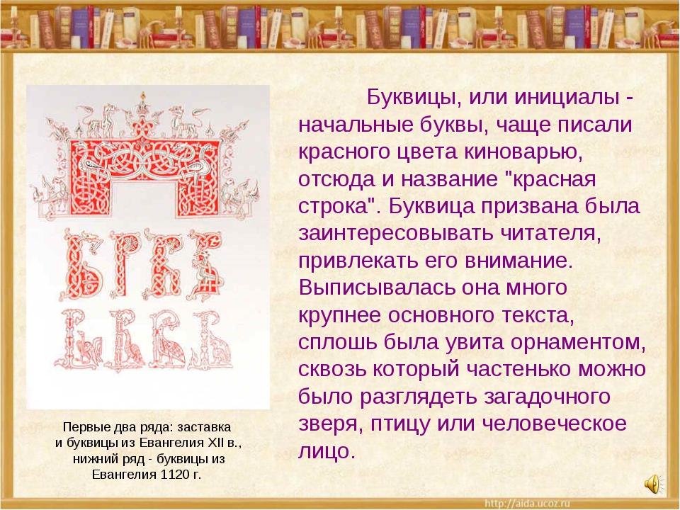 Буквицы, или инициалы - начальные буквы, чаще писали красного цвета киноварь...
