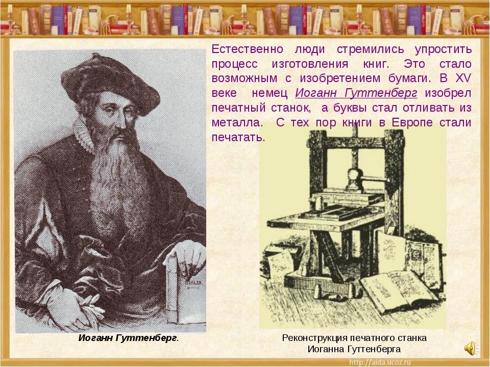Иоганн Гуттенберг. Реконструкция печатного станка Иоганна Гуттенберга Естеств...