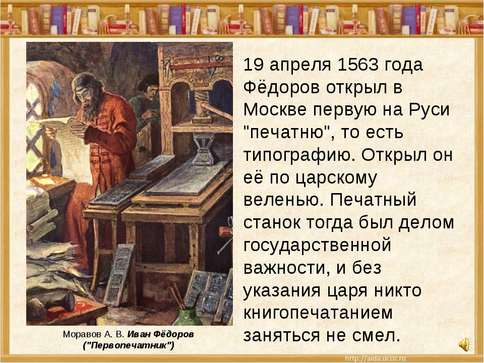 """19 апреля 1563 года Фёдоров открыл в Москве первую на Руси """"печатню"""", то есть..."""