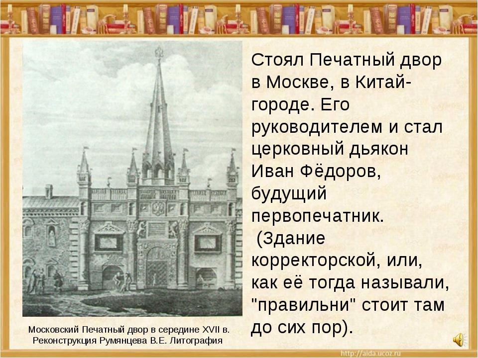 Московский Печатный двор в середине XVII в. Реконструкция Румянцева В.Е. Лито...