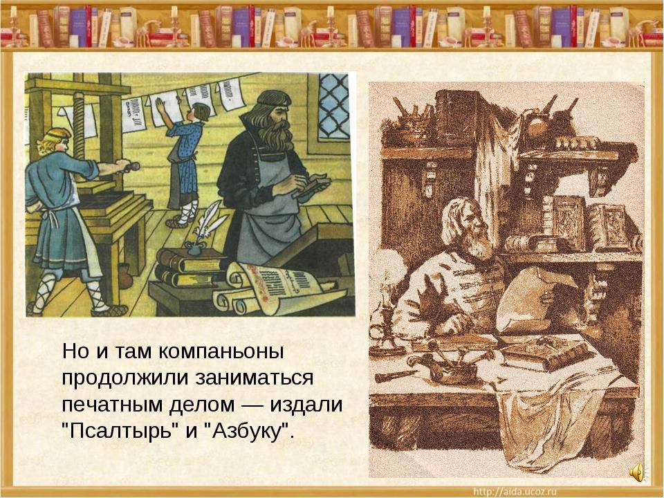 """Но и там компаньоны продолжили заниматься печатным делом — издали """"Псалтырь""""..."""