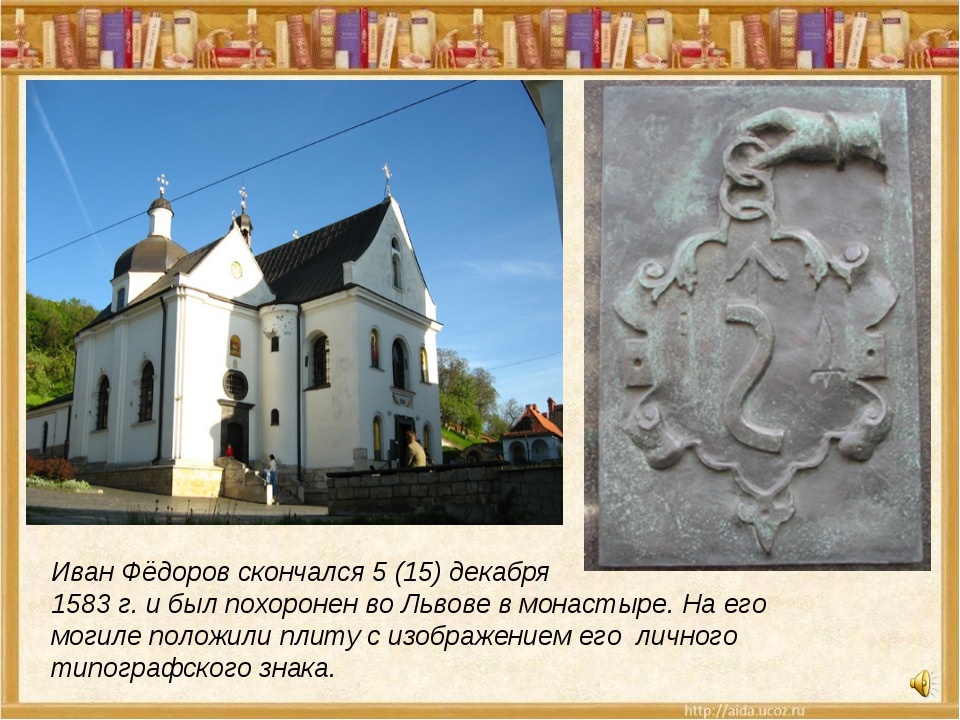 Иван Фёдоров скончался 5(15) декабря 1583 г. и был похоронен во Львове в мон...