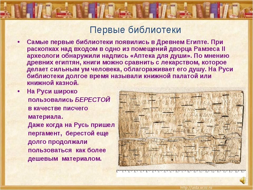 Первые библиотеки Самые первые библиотеки появились в Древнем Египте. При рас...