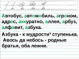 Автобус, автомобиль, агроном, адрес, аккуратно, аллея, арбуз, алфавит, азбука