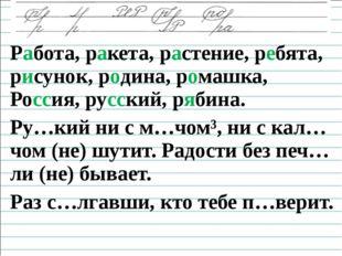Работа, ракета, растение, ребята, рисунок, родина, ромашка, Россия, русский,