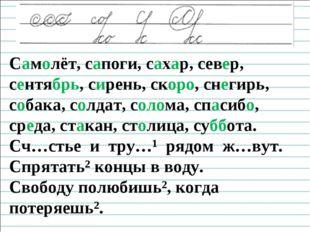 Чистописание Самолёт, сапоги, сахар, север, сентябрь, сирень, скоро, снегирь