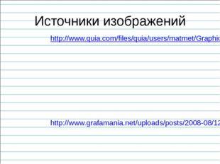 Источники изображений http://www.quia.com/files/quia/users/matmet/Graphics/Fa