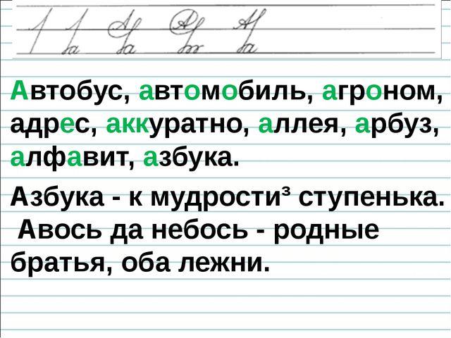 Автобус, автомобиль, агроном, адрес, аккуратно, аллея, арбуз, алфавит, азбука...