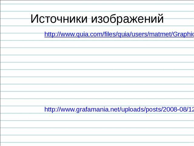 Источники изображений http://www.quia.com/files/quia/users/matmet/Graphics/Fa...
