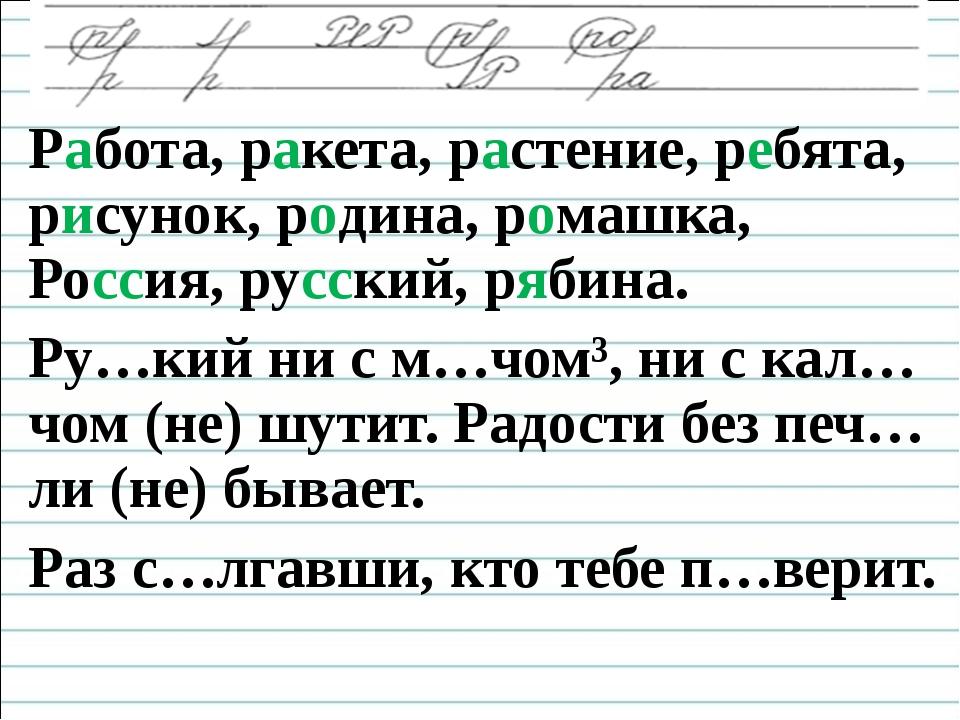 Работа, ракета, растение, ребята, рисунок, родина, ромашка, Россия, русский,...