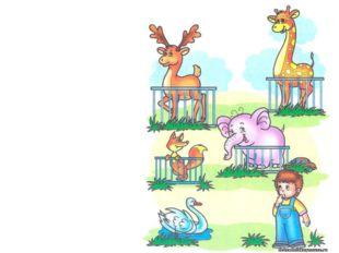 Догадайся, кого видел в зоопарке Петя. У него есть хобот (Петя видел …слона)