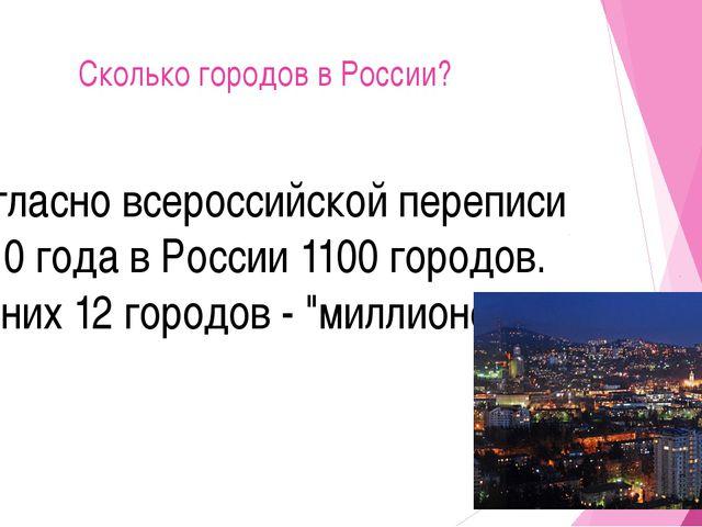 Сколько городов в России? Согласно всероссийской переписи 2010 года в России...