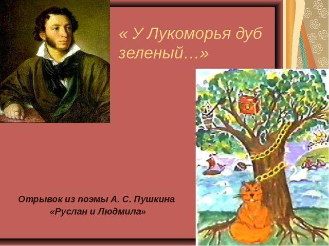 « У Лукоморья дуб зеленый…» Отрывок из поэмы А. С. Пушкина «Руслан и Людмила»