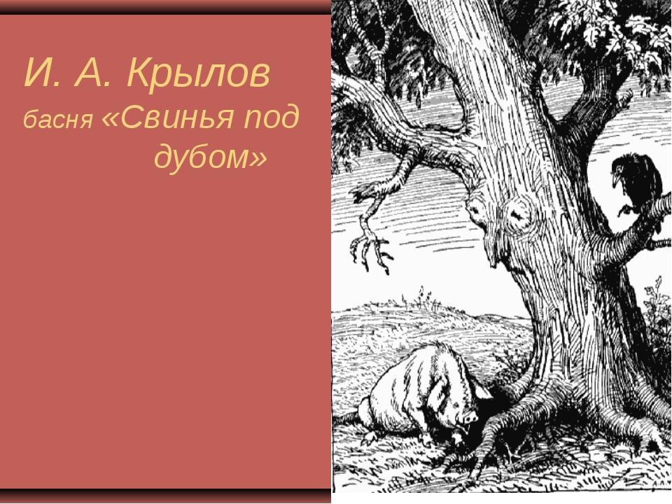И. А. Крылов басня «Свинья под дубом»
