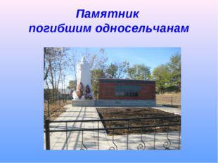 Памятник погибшим односельчанам