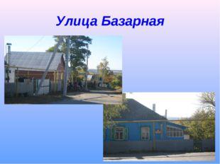 Улица Базарная