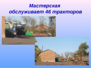 Мастерская обслуживает 46 тракторов
