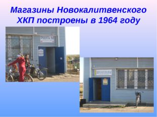 Магазины Новокалитвенского ХКП построены в 1964 году