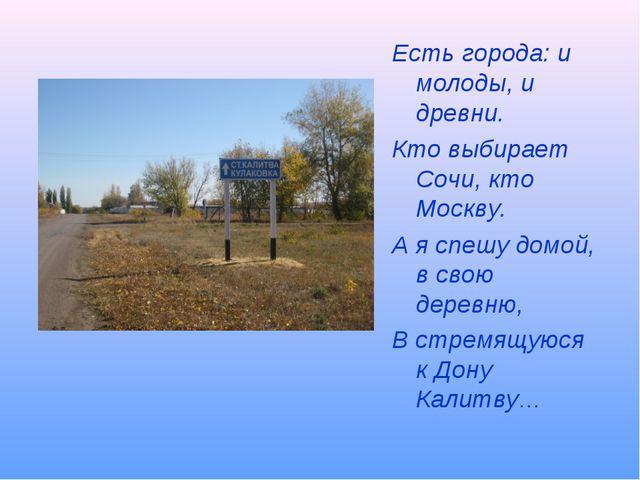 Есть города: и молоды, и древни. Кто выбирает Сочи, кто Москву. А я спешу дом...