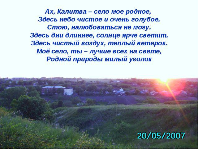Ах, Калитва – село мое родное, Здесь небо чистое и очень голубое. Стою, налюб...