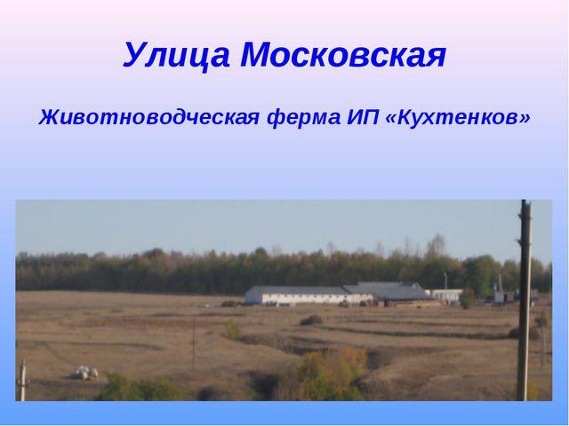 Улица Московская Животноводческая ферма ИП «Кухтенков»