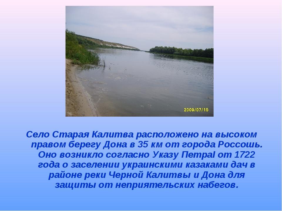 Село Старая Калитва расположено на высоком правом берегу Дона в 35 км от горо...