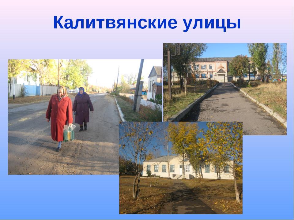 Калитвянские улицы