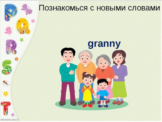Познакомься с новыми словами granny