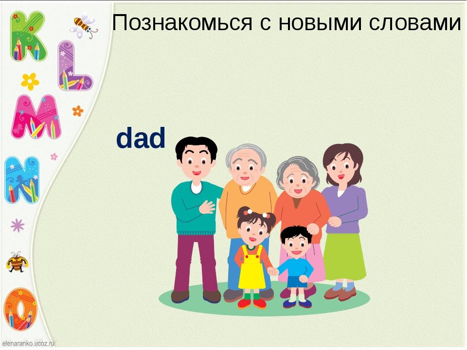 Познакомься с новыми словами dad