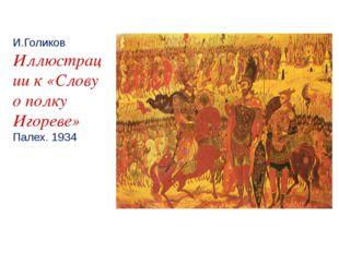 И.Голиков Иллюстрации к «Слову о полку Игореве» Палех. 1934