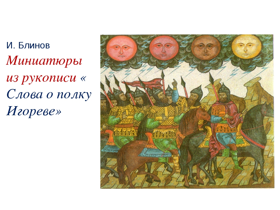 И. Блинов Миниатюры из рукописи « Слова о полку Игореве»