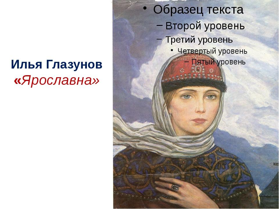 Илья Глазунов «Ярославна»