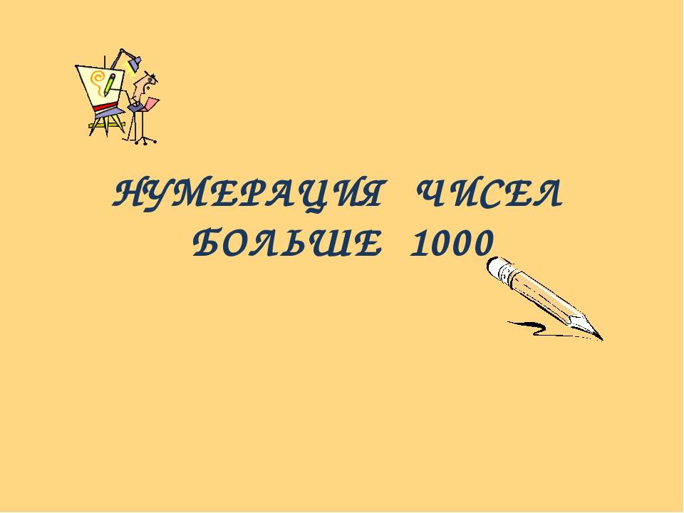 НУМЕРАЦИЯ ЧИСЕЛ БОЛЬШЕ 1000