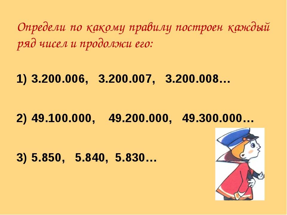 Запиши каждое число суммой разрядных слагаемых: 305 = 305.000 = 305.040 = 1.9...