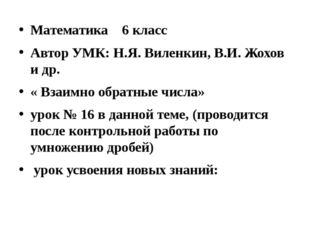 Математика 6 класс Автор УМК: Н.Я. Виленкин, В.И. Жохов и др. « Взаимно обрат