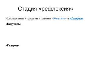 Стадия «рефлексия» Используемые стратегии и приемы «Карусель» и «Галерея» «Ка