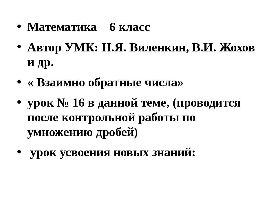 Математика 6 класс Автор УМК: Н.Я. Виленкин, В.И. Жохов и др. « Взаимно обрат...