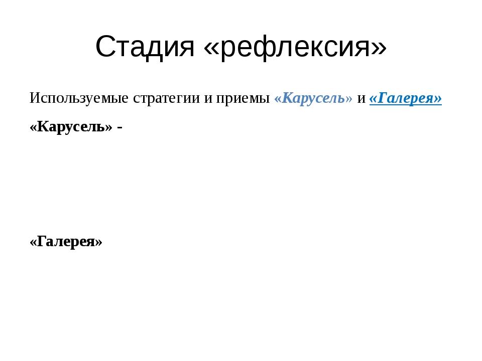 Стадия «рефлексия» Используемые стратегии и приемы «Карусель» и «Галерея» «Ка...