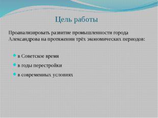 Цель работы в Советское время в годы перестройки в современных условиях Проан