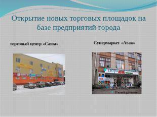 Открытие новых торговых площадок на базе предприятий города торговый центр «С