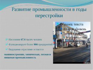 Развитие промышленности в годы перестройки Население 67,6 тысяч человек Функц