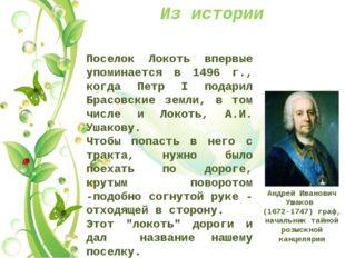 Поселок Локоть впервые упоминается в 1496 г., когда Петр I подарил Брасовские