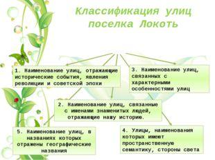 Классификация улиц поселка Локоть 1. Наименование улиц, отражающие историческ