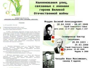 Наименования улиц, связанные с именами героев Великой Отечественной войны Мор