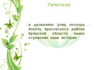 Гипотеза в названиях улиц поселка Локоть Брасовского района Брянской области