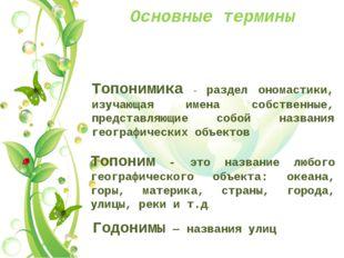 Топонимика - раздел ономастики, изучающая имена собственные, представляющие с