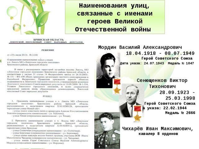 Наименования улиц, связанные с именами героев Великой Отечественной войны Мор...