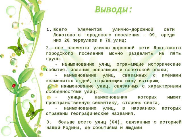 Выводы: всего элементов улично-дорожной сети Локотского городского поселения...